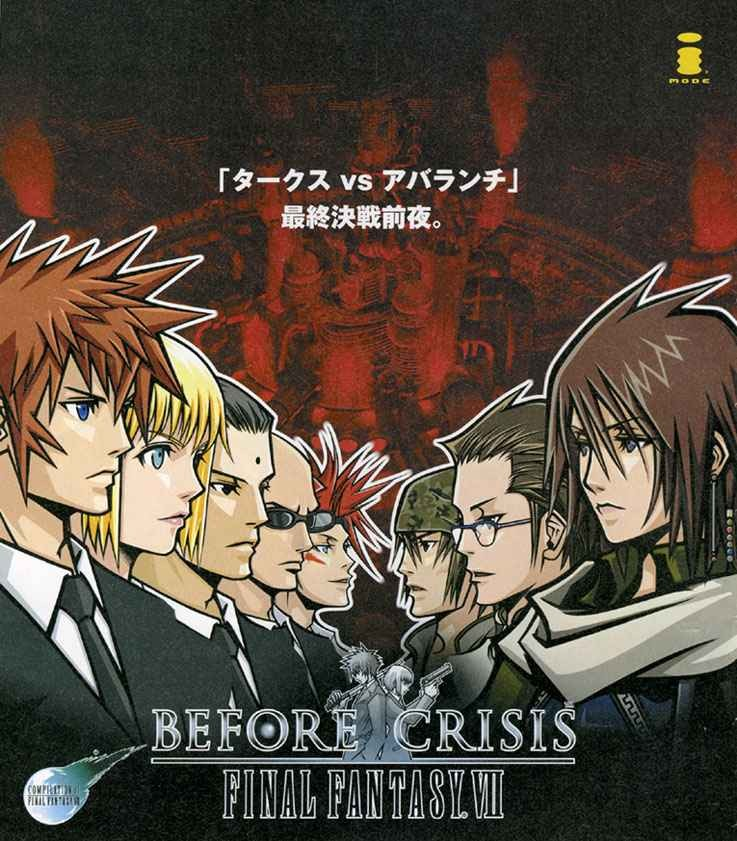 Before Crisis Poster Other
