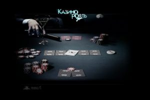 Casino Royale Russion Title
